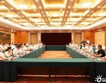 三峡集团与福建省漳州市委市政府座谈  参加海上风电、光伏产业企业座谈会