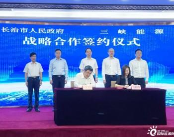 三峡能源与山西省长治市人民政府签订战略合作协议