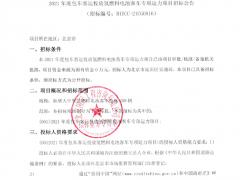 招标 北京延庆一次性采购200辆<em>燃料电池车</em>!