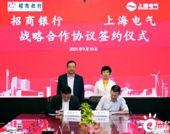 上海电气与招商银行<em>产融合作</em>服务国家战略