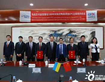中国能建签署乌克兰卡洛吉斯特100MW光伏项目EPC合