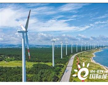 """让清洁低碳能源""""风光无限"""""""