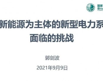 国家电网郭剑波:以新能源为主体的新型电力系统面临的挑战