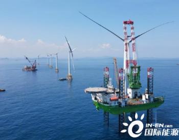 """""""武汉造""""完成国内施工难度最大的海上风电项目风机安装"""