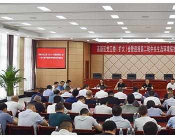 四川省自贡高新区扎实推进环境治理工作 切实改善