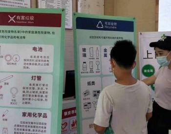 广东省肇庆:到2025年基本建成城市生活垃圾分类处