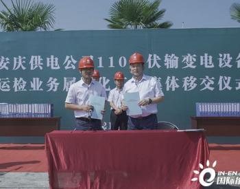 安徽安庆供电公司推动首批县域110千伏输变电设备