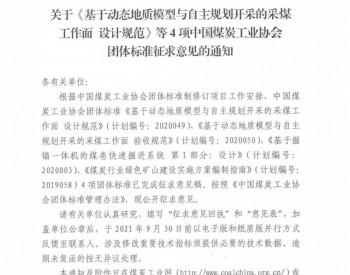 中国煤炭工业协会4项团体标准开始征求意见