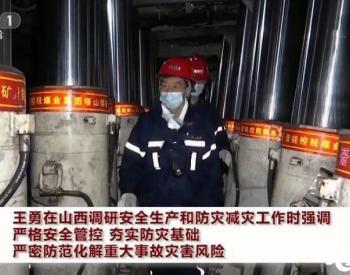 国务委员王勇在晋能控股集团调研安全生产工作