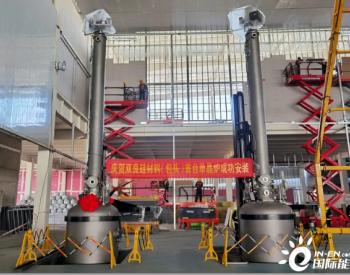 双良硅材料(包头)有限公司首台单晶炉成功安装
