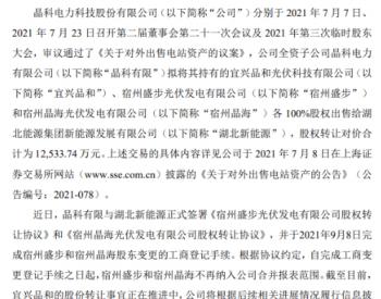 1.25亿,晶科电力与<em>湖北新能源</em>达成光伏电站出售协议