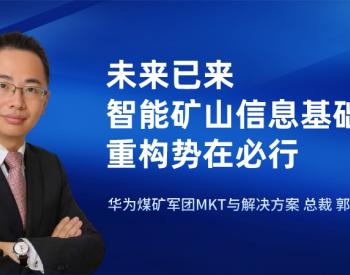 华为煤矿军团MKT与解决方案总裁郭振兴:未来