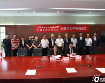 <em>正泰</em>集团与中国电器工业协会签署标准化战略合作协议