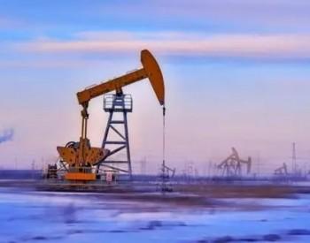 欧佩克报告让油价攀升 明年石油需求将超大流行前水平