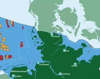 """巨头角逐德国1GW海上风电开发权,""""零补贴""""投标突显<em>欧洲海上风电</em>吸引力"""