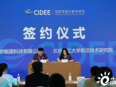 未势能源签约北京理工大:在氢安全技术、标准制定等领域合作