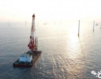 国内单体容量最大海上风电项目沉桩全部完成!