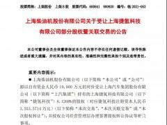 斥资2亿!上柴参股上海捷氢 切入氢能赛道