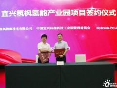 总投约30亿,江苏宜兴氢枫氢能产业园项目成功签约