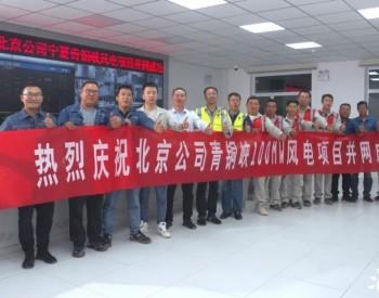 国家电投集团北京公司宁夏青铜峡古峡100MW分散式风电项目首台风机顺利并网