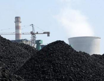 沪指低开,煤炭、有色大跌!云南:坚决遏制两高项目盲目发展
