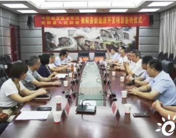55亿元 中国能建拿下湖南1.1GW风光水储项目