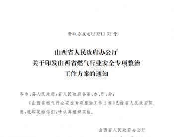 山西省人民政府办公厅关于印发山西省<em>燃气行业</em>安全专项整治工作方案的通知