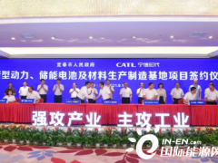 宁德时代在江西宜春签署三项合作协议