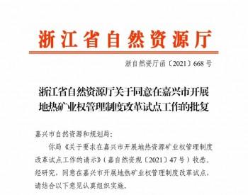 试点方案正式获批!浙江嘉兴市地热矿业权管理制度改革试点工作全面启动