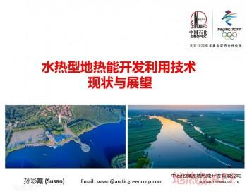 孙彩霞:水热型地热开发利用技术现状与展望