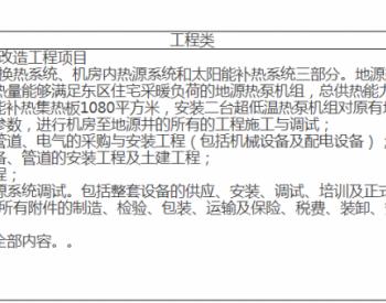 北京延庆区井庄镇窑湾村地源热泵改造工程项目中标公告