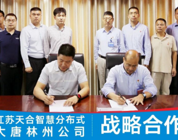 整县推进 | 大唐林州热电&天合智慧分布式签署战略合作协议