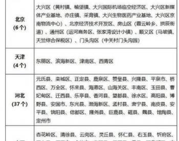 青海32地入选整县(市、区)屋顶分布式<em>光伏开发</em>试点名单