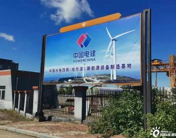 中电建黑龙江虎林东方红、鸡东鸡东西分散式塔筒制造项目顺利开工