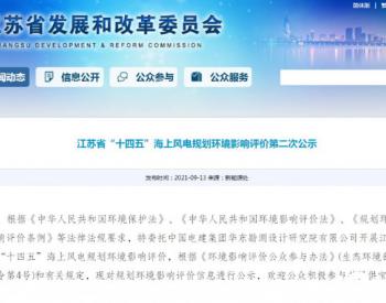 """重磅!28个场址、909万千瓦,江苏省""""十四五""""海上风电规划公示!"""