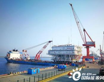 南海首个220千伏海上风电升压站上部结构顺利发运