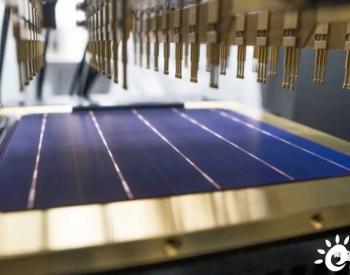 澳大利亚初创企业创造25.54%的硅电池效率记录