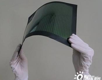 东芝声称大面积聚合物薄膜钙钛矿太阳能模块的效率