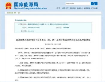 西藏堆龙德庆区入选国家整县(市、区)屋顶分布式