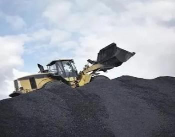 黑龙江省牡丹江11处煤矿获发采矿许可证