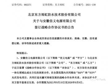 """跨界合作:东方雨虹携手信义电源 共推""""BAPV、B"""
