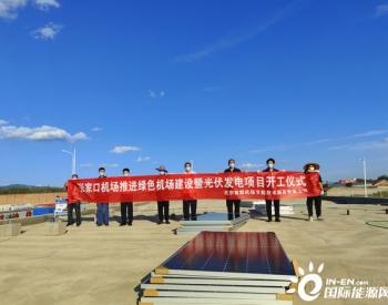 河北张家口机场引进合作光伏发电项目