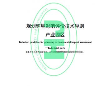 生态环境部关于印发规划环境影响评价技术导则产业园区