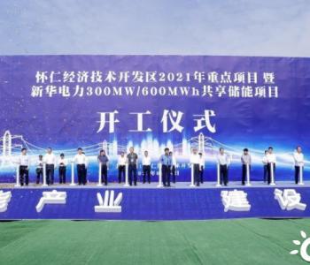 山西朔州一总投资12亿元储能项目开建