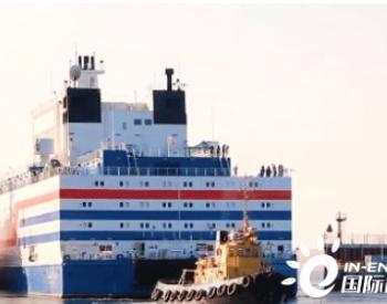 中标 | 中国船厂最放心!这家船厂中标俄罗斯2艘浮动<em>核电</em>站船体建造项目