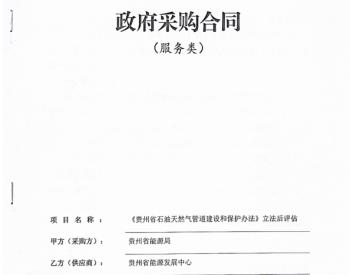 《贵州省<em>石油天然气管道</em>建设和保护办法立法后评估采购合同
