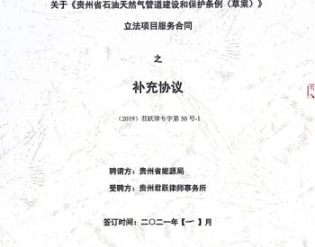 关于《贵州省<em>石油天然气管道</em>建设和保护条例(草案)》立法项目服务合同之补充协议