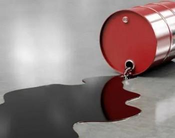 <em>EIA</em>商业库存降至两年低位,油价涨逾2美元续刷六周新高