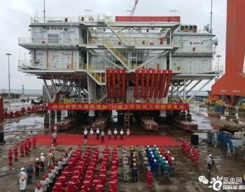 大唐广东南澳勒门海上风电升压站装船起航