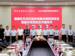 国内首个垃圾发电耦合制氢示范项目签约